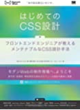 はじめてのCSS設計 フロントエンドエンジニアが教えるメンテナブルなCSS設計手法 (WEB Engineer's Books)