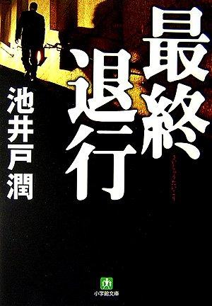 最終退行 (小学館文庫)