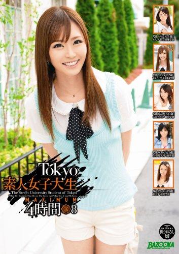 TOKYO素人女子大生4時間 MAXIMUM8 [DVD]