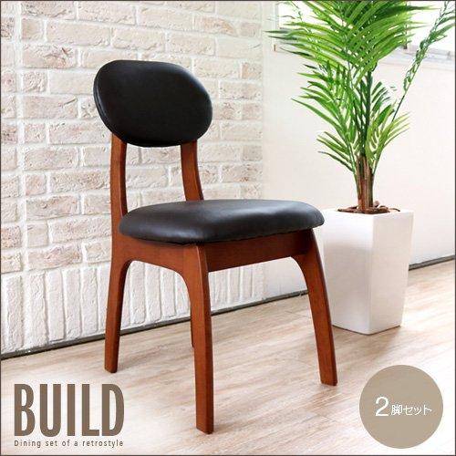 ダイニングチェア 2脚セット ビルド ダイニングチェアー 木製 天然木 アンティーク 北欧 椅子 イス 食卓椅子 食卓イス ダイニング用 チェア 無垢 おしゃれ かわいい コンパクト B0794Z2KLZ