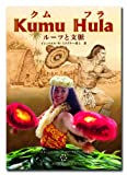 img - for Kumu Hula: Roots and Branches (Japanese Edition) book / textbook / text book