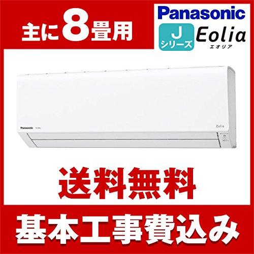 標準設置工事セット PANASONIC CS-258CJ-W クリスタルホワイト エオリア Jシリーズ [エアコン(主に8畳用)]