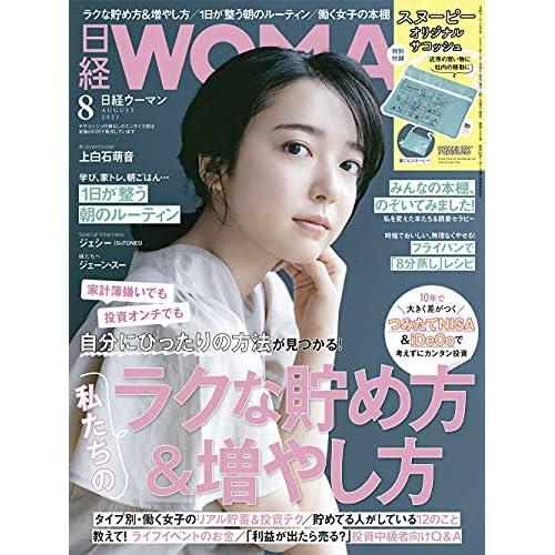日経ウーマン 2021年 8月号 表紙画像