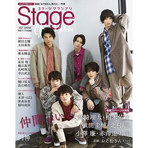 ステージグランプリ vol.12 表紙画像