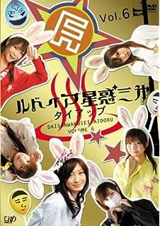 Amazon | ルドイア★星惑三第 Vol...