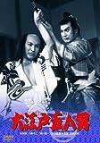 Japanese Movie - Oedo Gonin Otoko [Japan DVD] DB-5290