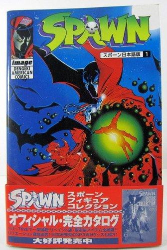 Dengeki American Comics Image Japanese Language Spawn No. 1 by IMAGE COMICS