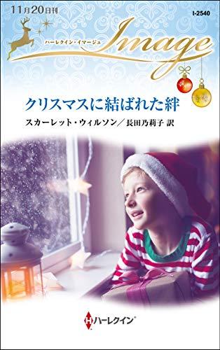 クリスマスに結ばれた絆 (ハーレクイン・イマージュ)