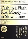 どんなお金の悩みも、90日で解決できる! 実践編―誰も言わなかった「スピード起業術」