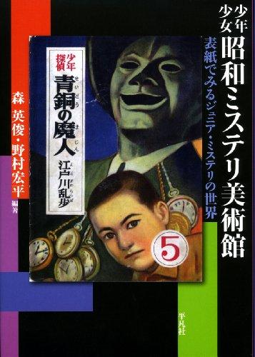 少年少女昭和ミステリ美術館―表紙でみるジュニア・ミステリの世界
