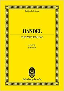 オイレンブルクスコア ヘンデル 「水上の音楽」 HWV348-350 (オイレンブルク・スコア)