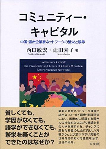 西口敏宏(一橋大学)、辻田素子(龍谷大学)著『コミュニティー・キャピタル―中国・温州企業家ネットワークの繁栄と限界』