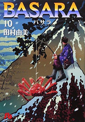 BASARA (10) (小学館文庫)