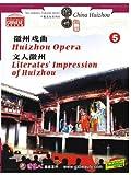 Huizhou Opera Literates' Impression of Huizhou(English Subtitled)