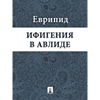 Ифигения в Авлиде (Russian Edition)