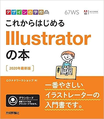 デザインの学校これからはじめるIllustratorの本