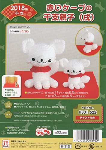 Knitting Kits Temporary Zodiac Zodiac Signs of Red Cape Zodiac Parents and Children by Hamanaka