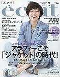 eclat(エクラ) 2018年 03 月号 [雑誌]
