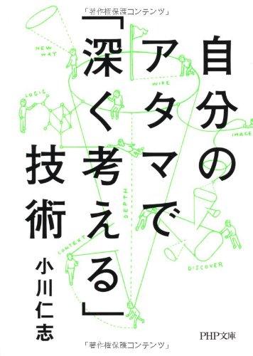 Download Jibun no atama de fukaku kangaeru gijutsu. ebook
