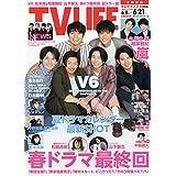 TV LIFE 2019年 6/21号