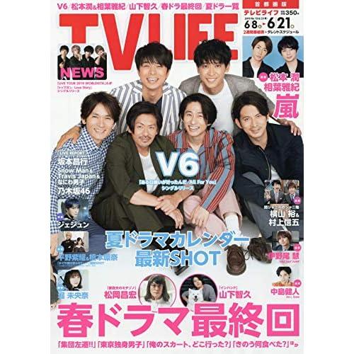 TV LIFE 2019年 6/21号 表紙画像