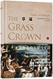 Grass Crown (2) (Chinese Edition)