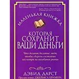 img - for Little Book that will make you rich / Malenkaya knizhka,kotoraya sokhranit vashi dengi book / textbook / text book