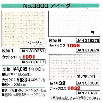 オリムパス ししゅう布NO.3800 アイーダ 5m 1 ベージュ B01BHJARQ4