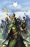 Heroes of Magnamund, Matthew Sprange and Joe Dever, 1907218645