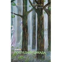 The Last Cicada: 2011 (Russian Edition)