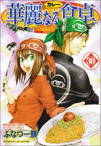 華麗なる食卓 30 (ヤングジャンプコミックス)