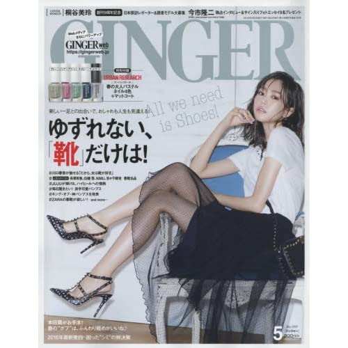 GINGER 2018年5月号 画像