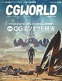 CGWORLD (シージーワールド) 2018年 02月号 vol.234 (特集:新春CGエフェクト研究、映画『スターシップ・トゥルーパーズ レッドプラネット』)