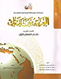 img - for Al-Arabiya Baynah Yadayk - Arabic at Your hand (Level 1,Part 1) with Cd book / textbook / text book