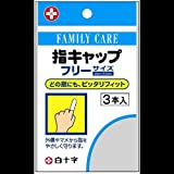 【まとめ買い】FC 指キャップ 3本入 ×2セット