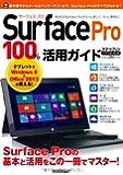 Surface Pro 100%活用ガイド (100%ガイド)