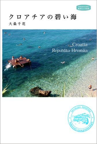 クロアチアの碧い海 (私のとっておき)