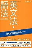 SPEED攻略10日間 英語 英文法・語法