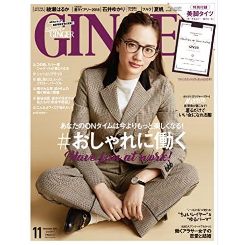 GINGER 2017年11月号 画像