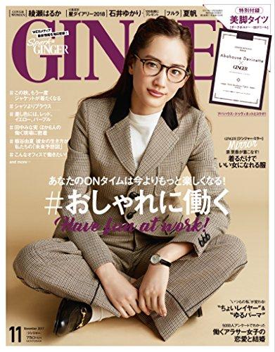 GINGER 2017年11月号 画像 A