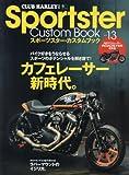 Sportster Custom Book(スポーツスター・カスタムブック) Vol.13 (エイムック 3403 CLUB HARLEY別冊)