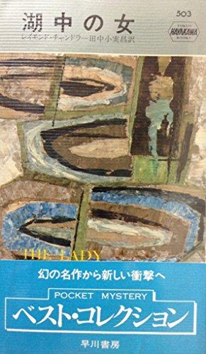 湖中の女 (ハヤカワ・ミステリ 503)