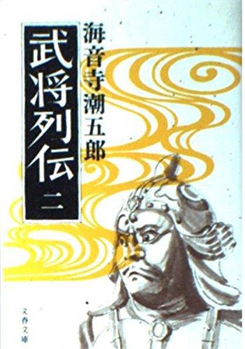 武将列伝 (2) (文春文庫)