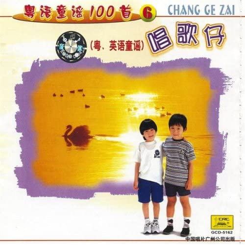 Bye Take Care By Playful Childrens Choir On Amazon Music Amazoncom
