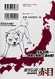 Ginga Densetsu Akame 4 (Nichibun Comics)