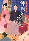 神無の恋風邪-湯屋のお助け人(5) (双葉文庫)