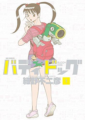 バディドッグ 1 (ビッグコミックス)