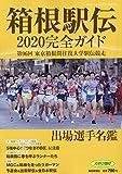 2020年箱根駅伝完全ガイド 2020年 01 月号 [雑誌]: 報知グラフ 増刊