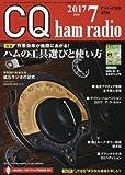 CQ ham radio 2017年 07 月号