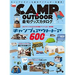 CAMP & OUTDOOR 表紙画像